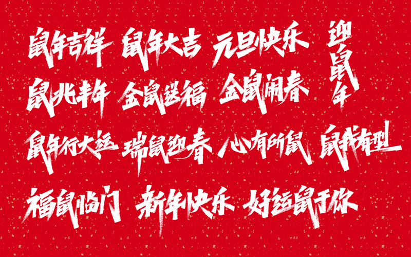鼠年大气毛笔字,PSD源文件