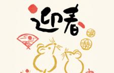 11张鼠年海报合集,AI源文件