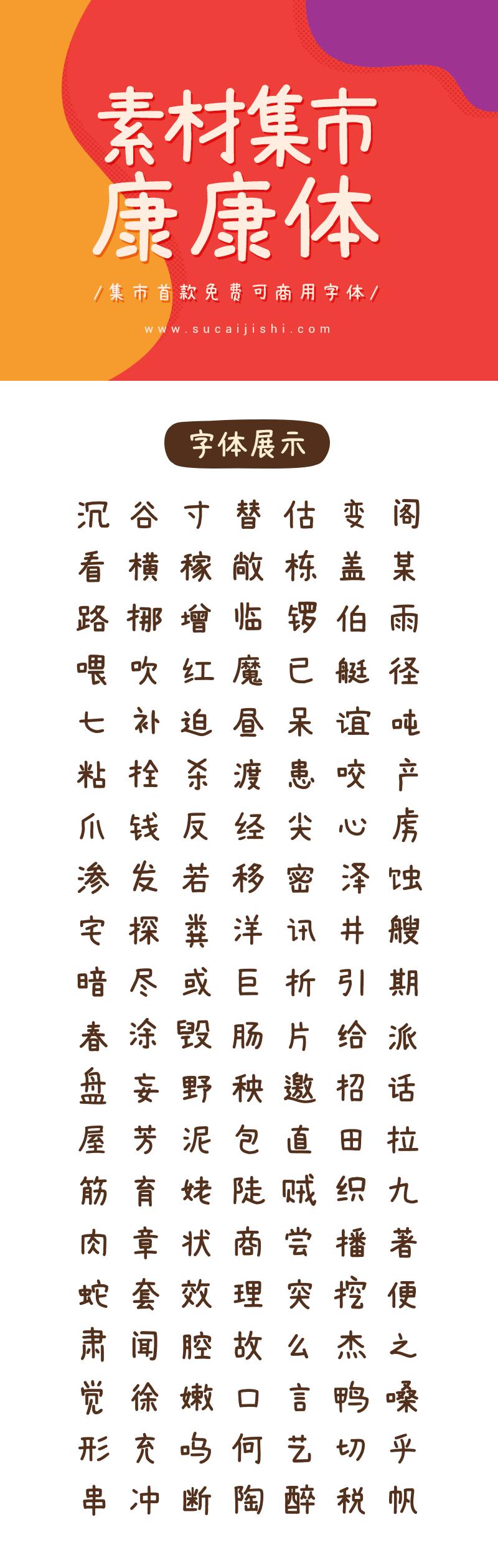 素材集市首款原创字体「康康体」正式跟大家见面了,免费可商用