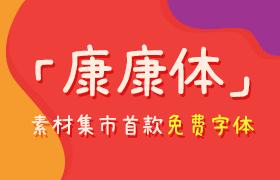 素材集市首款字体「康康体」正式跟大家见面了,免费可商用