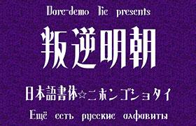 叛逆明朝日文字体,免费商用