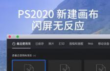 Photoshop 2020 新建画布闪屏无反应的解决方法