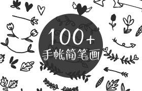 100+手帐简笔画矢量素材,AI源文件
