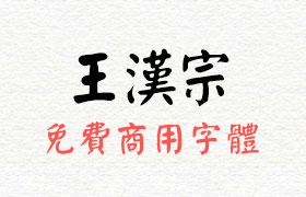 17款王汉宗免费商用字体