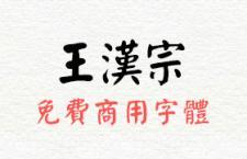 17款王汉宗非商用字体
