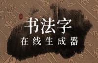 古风书法字体在线生成器