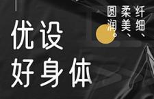优设好身体中文字体,免费可商用