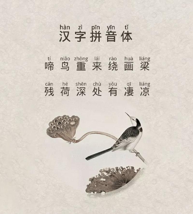 汉字拼音体,免费可商用