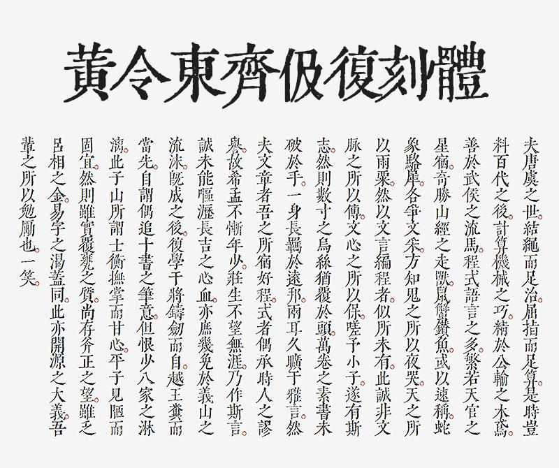 黄令东古风字体,免费商用