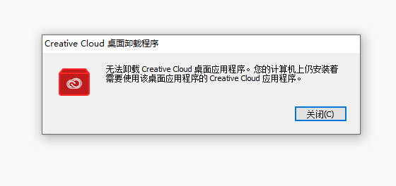 无法卸载 Adobe Creative Cloud 桌面应用程序的解决方法