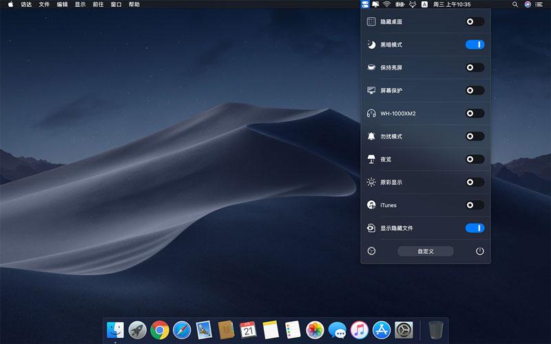 MacOS新手装机必备软件