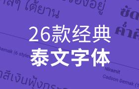 26款经典泰文字体