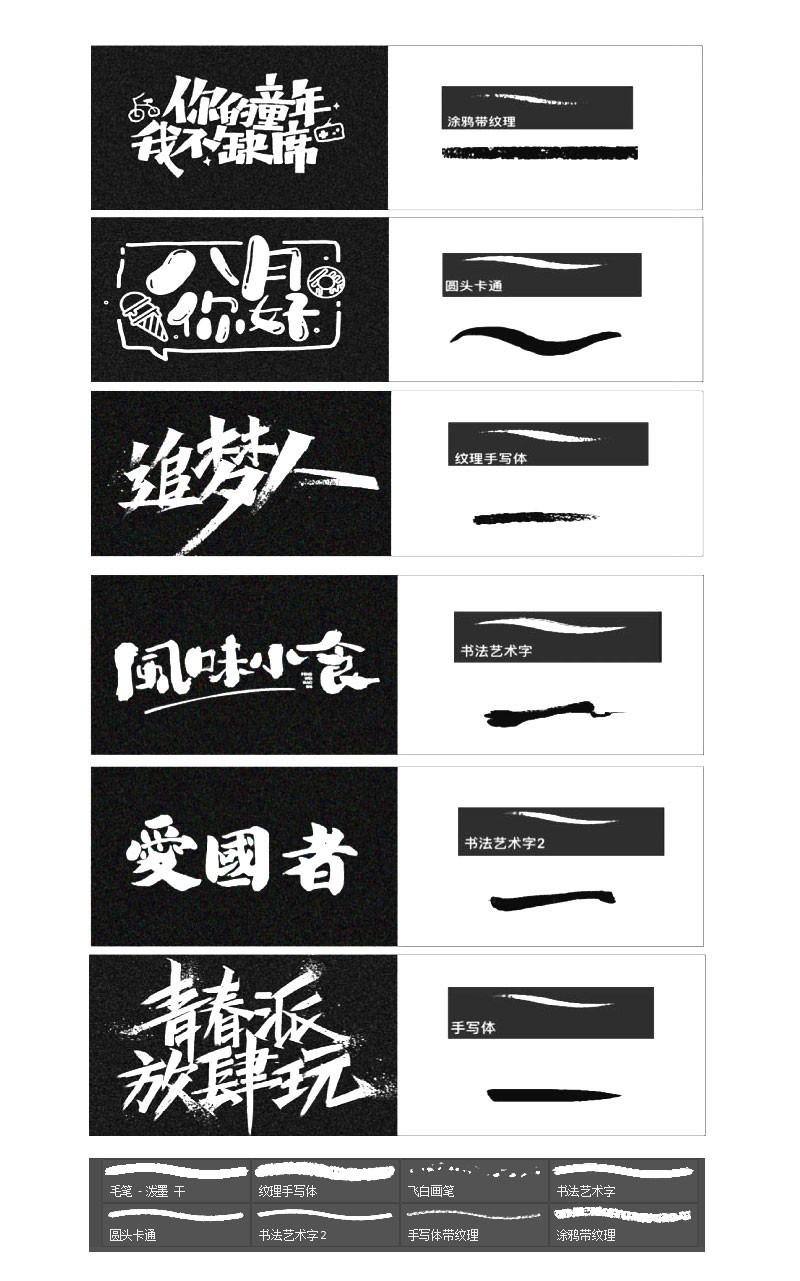 8种手绘字体PS笔刷套件