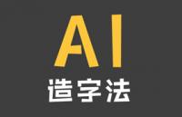 AI造字实例教程