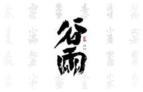 二十四节气创意书法字体,AI源文件