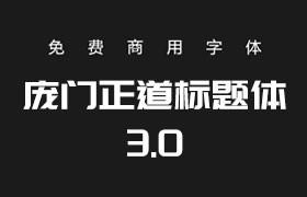 庞门正道标题体3.0,免费可商用