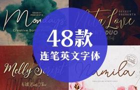 48款英文手写连笔字体