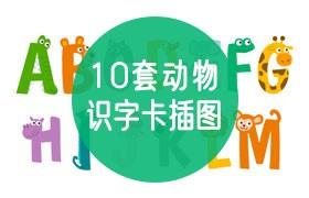 10套幼儿动物英文识字卡插图,AI源文件
