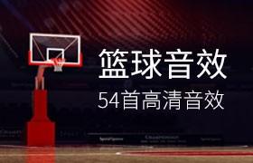 篮球运动现场音效合集