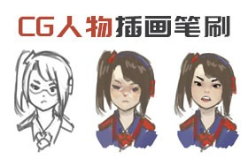 CG人物<font color=red>插画</font>Photoshop笔刷