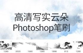 Photoshop高清写实云朵笔刷